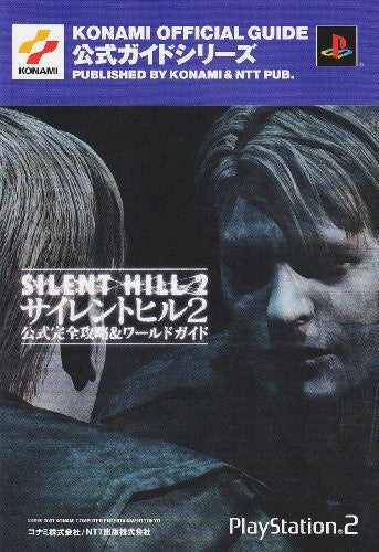 Image 2 for Silent Hill 2 Official Complete Capture And World Guide Book / Ps2