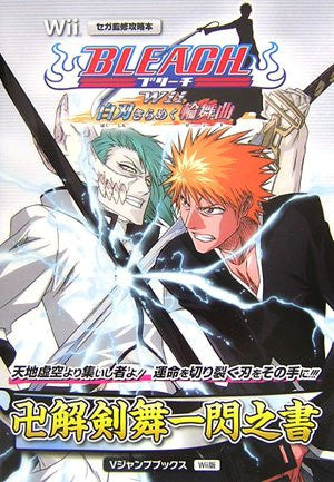 Image for Bleach: Wii Shiraha Kirameku Rinbukyoku Guide