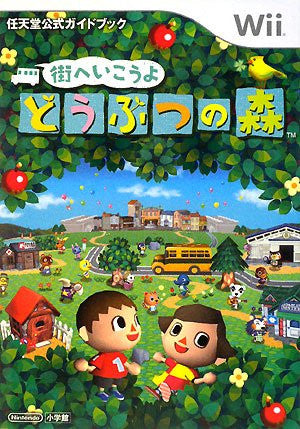 Image 1 for Animal Crossing: City Folk Nintendo Official Guide Book