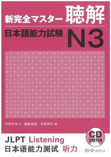 Image 1 for New Perfect Master Chokai (Listening Comprehension) Japanese Language Proficiency Test N3