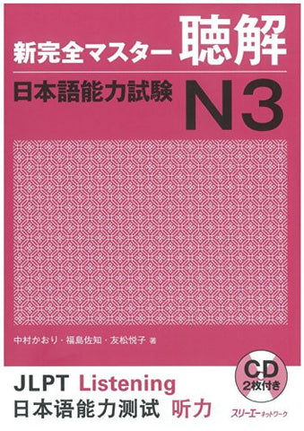 Image for New Perfect Master Chokai (Listening Comprehension) Japanese Language Proficiency Test N3