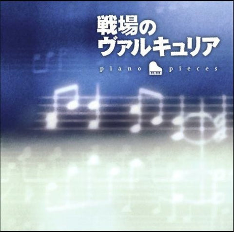 Image for Senjou no Valkyria Piano Pieces