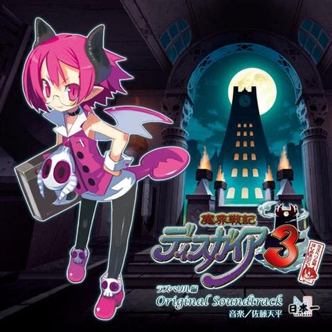 Image for Makai Senki Disgaea 3: Raspberyl Chapter Original Soundtrack