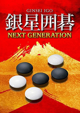 Ginsei Igo Next Generation