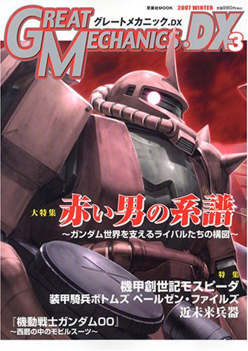 Image 1 for Great Mechanic Dx #3 Japanese Anime Robots Curiosity Book