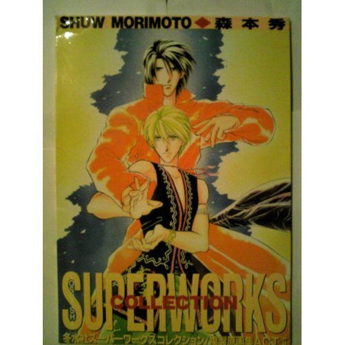 Image 1 for Shuw Morimoto Super Works Collection Illustration Art Book