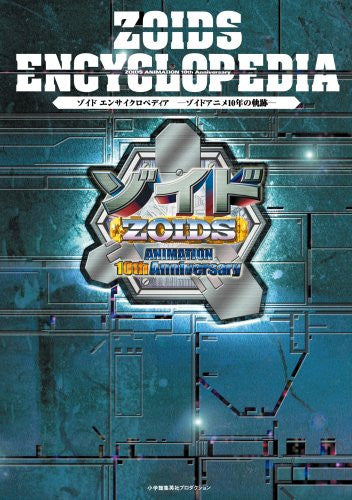 Image 1 for Zoids Encyclopedia Zoids Anime 10th History Encyclopedia Art Book W/Dvd