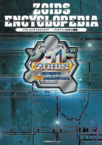 Image for Zoids Encyclopedia Zoids Anime 10th History Encyclopedia Art Book W/Dvd