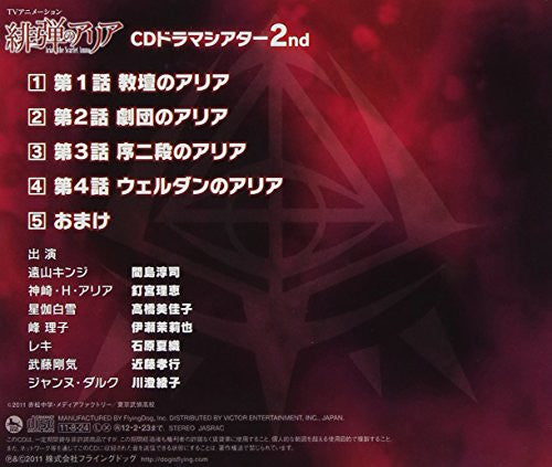 Image 2 for Hidan no Aria CD Drama Theater 2nd