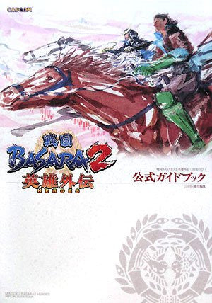Image 1 for Sengoku Basara 2 Heroes Official Guide Book