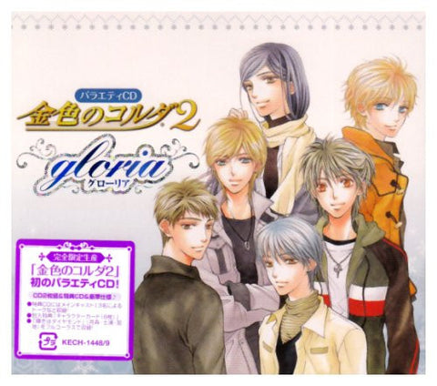 Image for La corda d'oro 2 ~gloria~