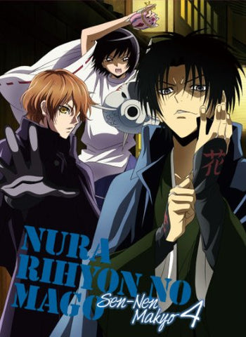 Nurarihyon No Mago: Sennen Makyo / Nura: Rise Of The Yokai Clan 2 Vol.4 [DVD+CD]