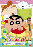 Thumbnail 2 for Crayon Shin Chan The TV Series - The 5th Season 10 Tochan Kachan Manatsubi No Shobu Dazo