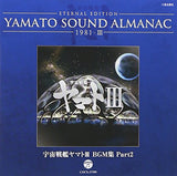 "Thumbnail 1 for YAMATO SOUND ALMANAC 1981-III ""Space Battleship Yamato III BGM Collection PART2"""