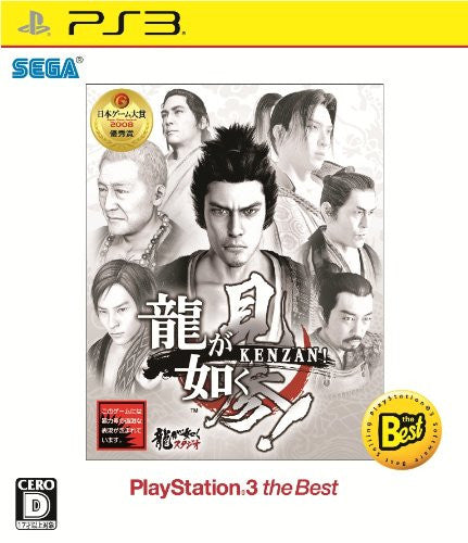 Image 1 for Ryu ga Gotoku Kenzan! (PlayStation3 the Best Reprint)