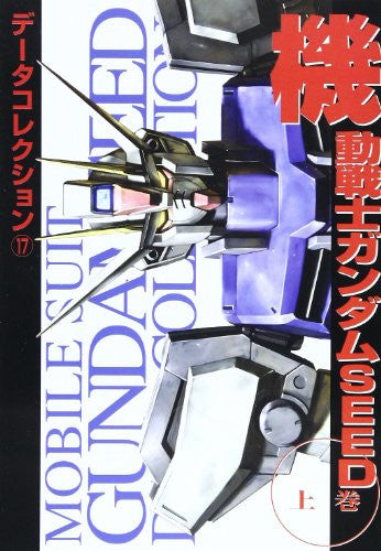 Image 1 for Mobile Suit Gundam Seed Joukan Data Collection Book