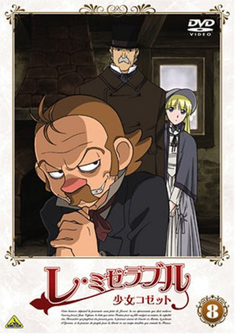 Image for Les Miserables Shojo Cossette 8