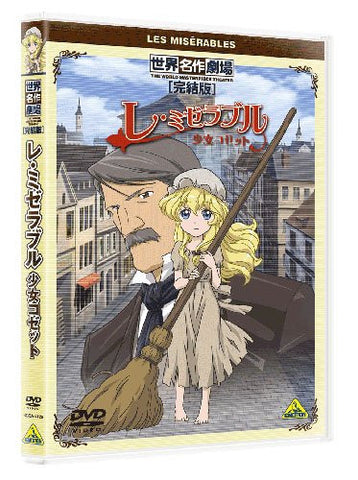 Image for World Masterpiece Theater: Les Miserables: Shojo Cosette