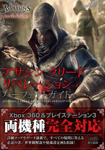 Image 2 for Assassin's Creed Revelations Perfect Guide