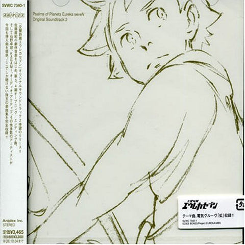Image for Psalms of Planets Eureka seveN Original Soundtrack 2