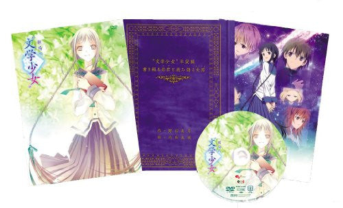 Image 2 for Gekijou Ban - Bungaku Shoujo [Limited Edition]