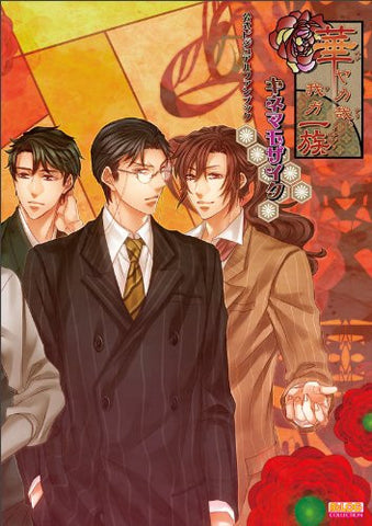 Image for Hanayaka Nari, Waga Ichizoku Kinema Mosaic Official Visual Fan Book / Psp