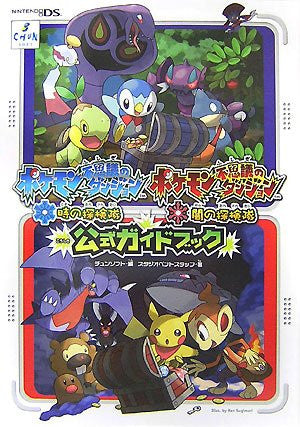 Image 1 for Pokemon Fushigi No Dungeon: Toki No Tankentai Official Guide