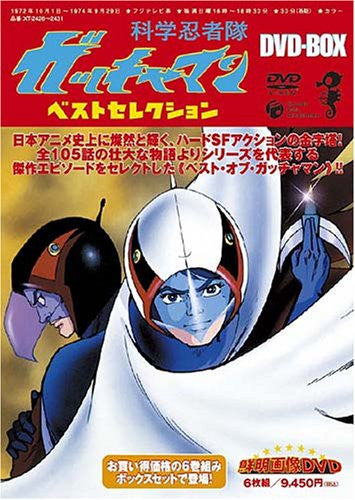 Image 1 for Gatchaman DVD Box