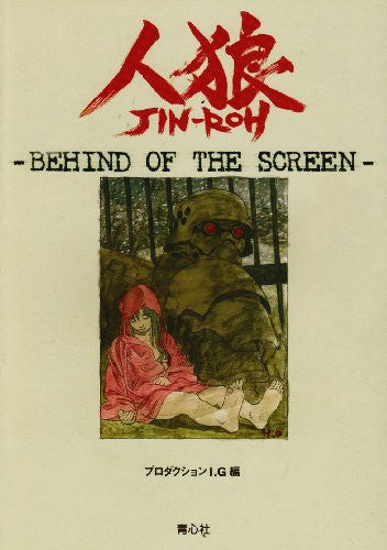 Image 2 for Jin Roh Behind Of The Screen Fan Book