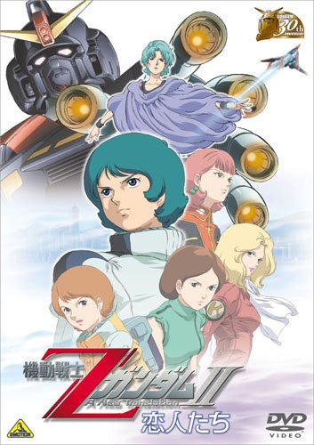 Image 1 for Mobile Suit Z Gundam II - Lovers [Limited Pressing]
