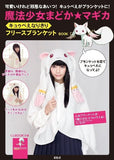 Thumbnail 1 for Puella Magi Madoka Magica Kyuubee Narikiri Fleece Blanket Book W/Extra