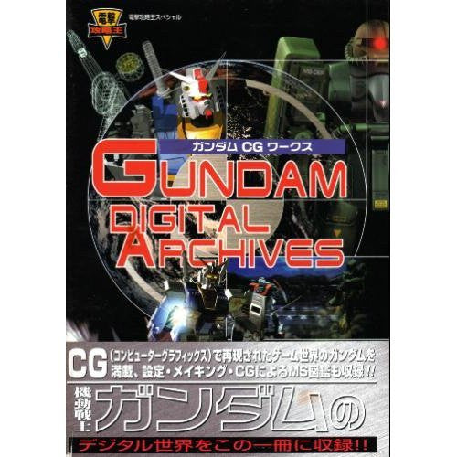 Image 1 for Gundam Cg Works Gundam Digital Archives Illustration Art Book