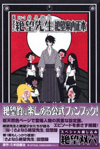 "Image 2 for Zoku Sayonara Zetsubou Sensei ""Zetsubou Annai Shouhon"" Tv Animation Official Fan Book"