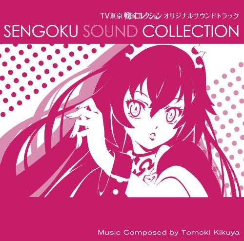 Image 1 for Sengoku Collection Original Soundtrack SENGOKU SOUND COLLECTION