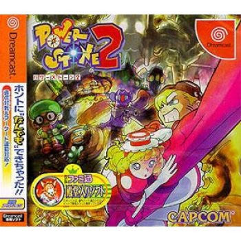 Power Stone 2 (DreKore series)