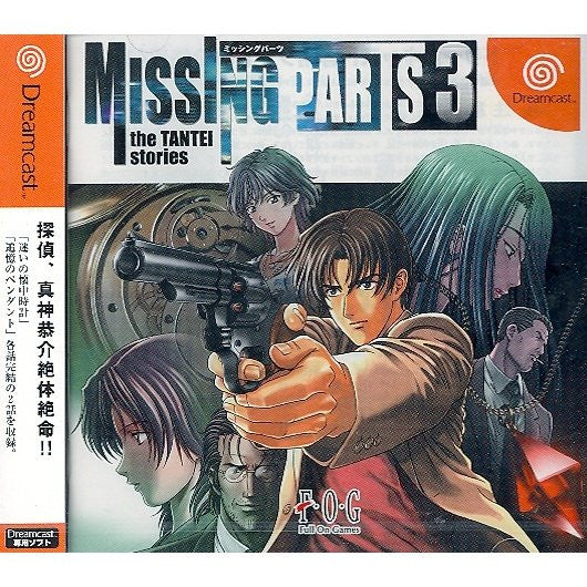 Image 1 for Missing Parts 3: The Tantei Stories
