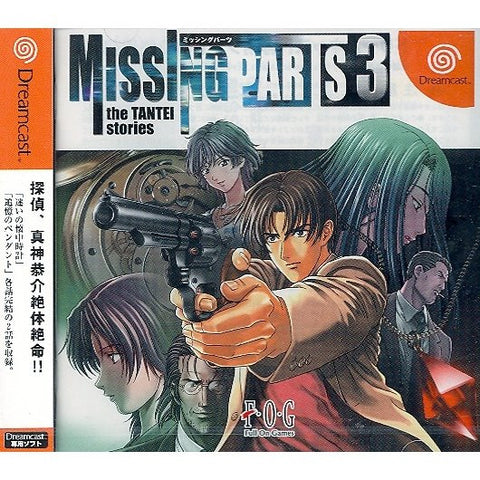 Image for Missing Parts 3: The Tantei Stories