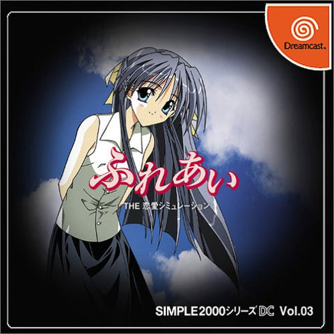 Image for Simple 2000 Series DC Vol. 03 Fureai: The Renai Simulation