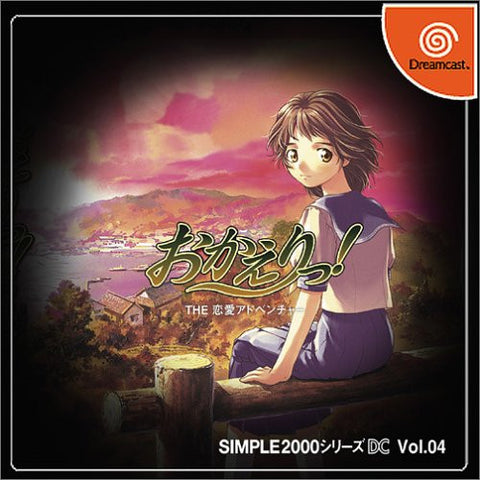 Image for Simple 2000 Series DC Vol. 04 Okaeri!: The Renai Adventure