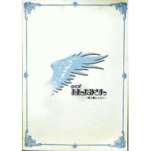 Image 1 for Quiz Ah My Goddess [Limited Edition]