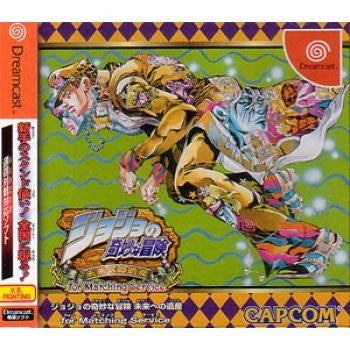 Image 1 for JoJo's Bizarre Adventure (for Matching Service)
