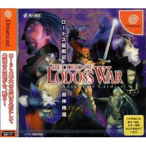 Image for Record of Lodoss War: The Advent of Cardice
