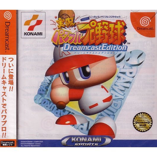Image 1 for Jikkyou Powerful Pro Yakyuu Dreamcast Edition