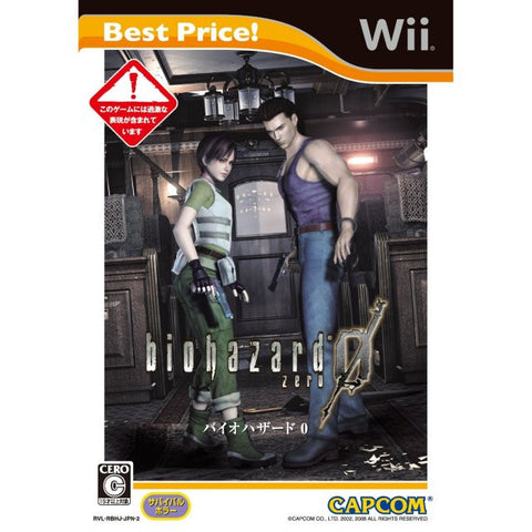 Image for Biohazard 0 (Best Price!)
