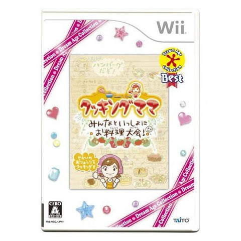 Image for Cooking Mama: Minna to Issho ni Oryouri Taikai! (Dream Age Collection Best)