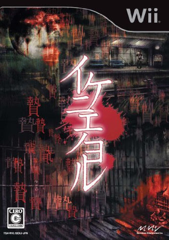 Image for Ikenie no Yoru