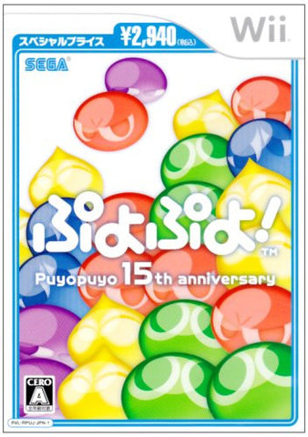 Image for Puyo Puyo! (Special Price)