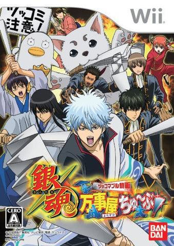 Image for Gintama: Banji Oku Chuubu