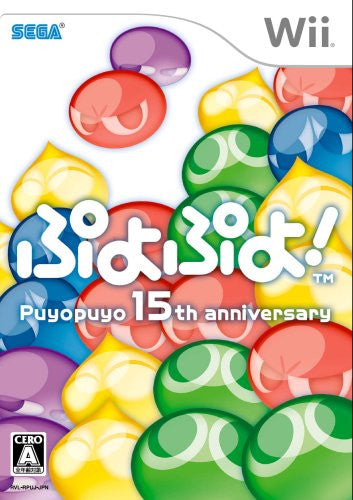 Image 1 for Puyo Puyo! 15th Anniversary