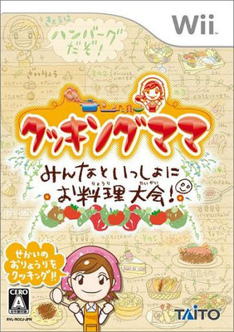 Image for Cooking Mama: Minna to Issho ni Oryouri Taikai!